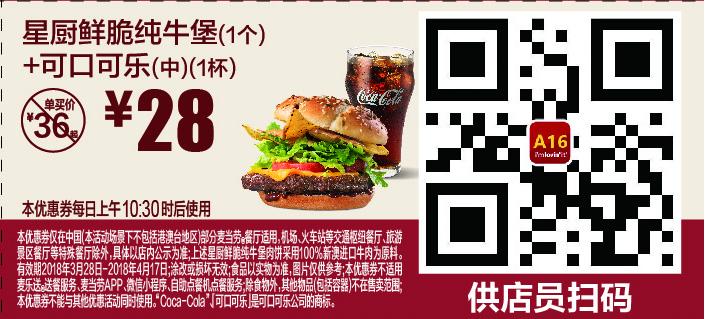 麦当劳优惠券A16:星厨鲜脆纯牛堡+可口可乐(中) 优惠价28元