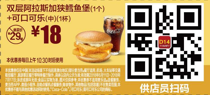 麦当劳手机优惠券D14:双层阿拉斯加狭鳕鱼堡(1个)+可口可乐(中杯) 优惠价18元