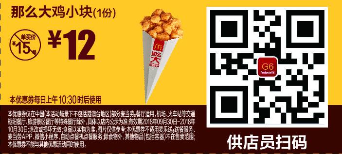 麦当劳手机优惠券G6:那么大鸡小块(1份) 优惠价12元