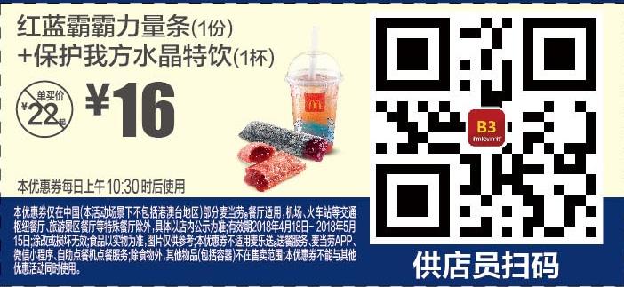 麦当劳优惠券B3:红蓝霸霸力量条+保护我方水晶特饮 优惠价16元