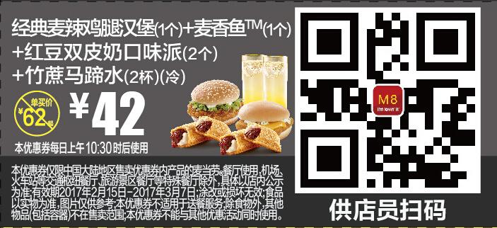 麦当劳优惠券M8:经典麦辣鸡腿汉堡(1个)+麦香鱼(1个)+红豆双皮奶口味派(2个)+竹蔗马蹄水(2杯)(冷) 优惠价42