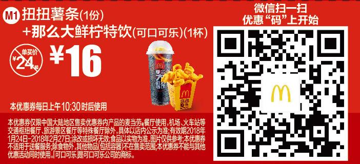 麦当劳优惠券M1:扭扭薯条+那么大鲜柠特饮(可口可乐) 优惠价16元