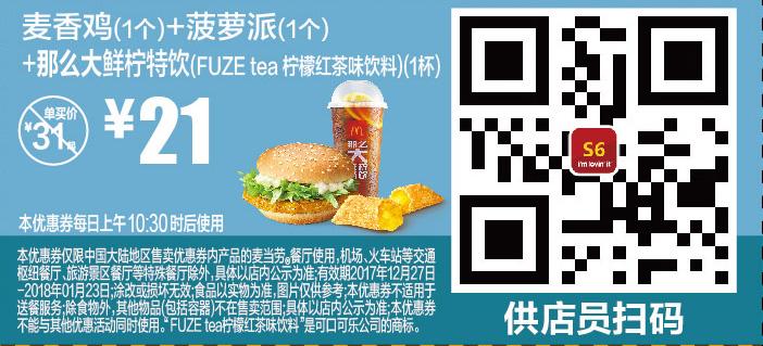 麦当劳优惠券S6:麦香鸡+菠萝派+那么大鲜柠特饮(FUZE tea柠檬红茶味饮料) 优惠价21元