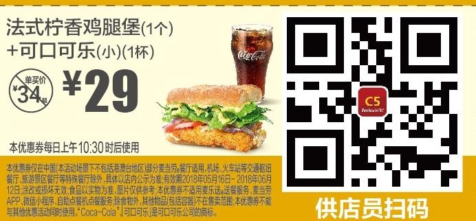 麦当劳优惠券C5:法式柠香鸡腿堡+可口可乐(小) 优惠价29元