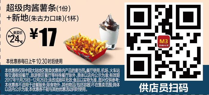 麦当劳优惠券M3:超级肉酱薯条+新地(朱古力口味) 优惠价17元