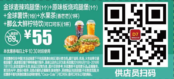 麦当劳手机优惠券D7:全球麦辣鸡腿堡(1个)+原味板烧鸡腿堡(1个)+全球薯饼(1份)+水果茶(香芒芒)+那么大鲜柠