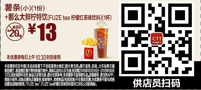 麦当劳优惠券C11:薯条(小)+那么大鲜柠特饮 优惠价13元