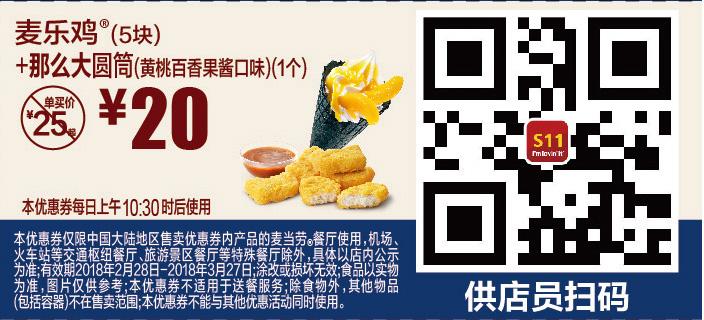 麦当劳优惠券S11:麦乐鸡(5块)+那么大圆筒(黄桃百香果酱口味) 优惠价20元