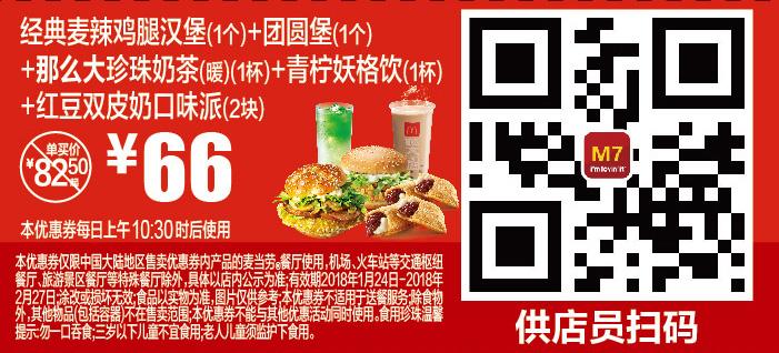 麦当劳优惠券M7:经典麦辣鸡腿汉堡+团圆堡+那么大珍珠奶茶(暖)+青柠妖格饮+红豆双皮奶口味派(2块) 优惠价66