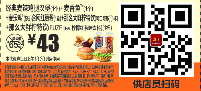 麦当劳优惠券A7:经典麦辣鸡腿汉堡+麦香鱼+麦乐鸡(5块)含网红赞酱+那么大鲜柠特饮(可口可乐)+那么大鲜柠特