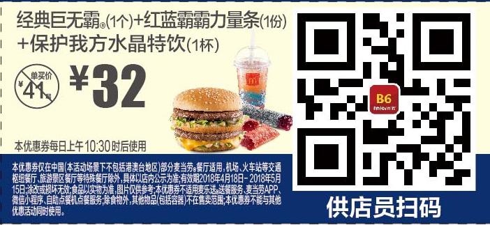 麦当劳优惠券B6:经典巨无霸+红蓝霸霸力量条+保护我方水晶特饮 优惠价32元
