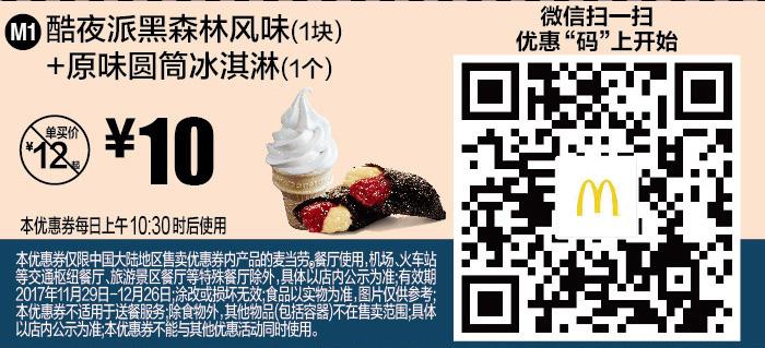 麦当劳优惠券M1:酷夜派黑森林风味+原味圆筒冰淇淋 优惠价10元