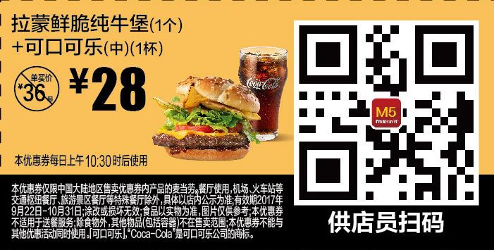 麦当劳优惠券M5:拉蒙鲜脆纯牛堡+可口可乐(中) 优惠价28元