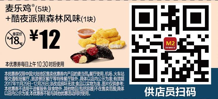 麦当劳优惠券M2:麦乐鸡(5块)+酷夜派黑森林风味 优惠价12元