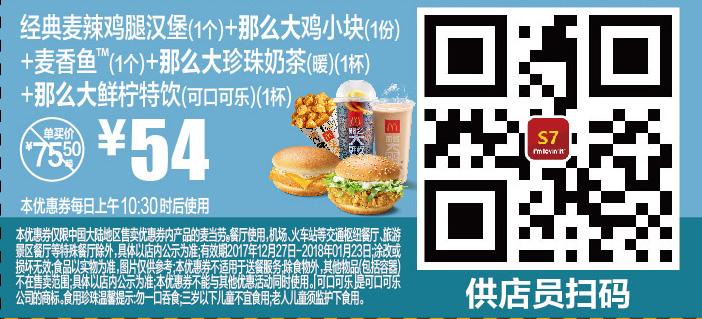 麦当劳优惠券S7:经典麦辣鸡腿汉堡+那么大鸡小块+麦香鱼+那么大珍珠奶茶(暖)+那么大鲜柠特饮(可口可乐) 优