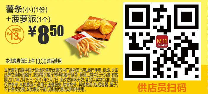 麦当劳优惠券M11:薯条(小)(1份)+菠萝派(1个) 优惠价8.5元