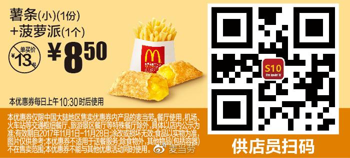 麦当劳优惠券S10:薯条(小)+菠萝派 优惠价8.5元
