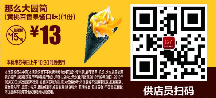 麦当劳手机优惠券G7:那么大圆筒(黄桃百香果酱口味) 优惠价13元