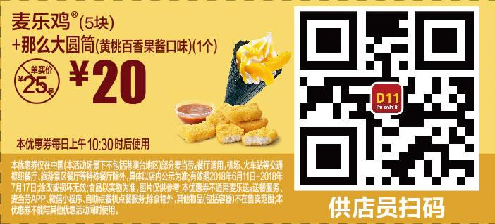 麦当劳手机优惠券D11:麦乐鸡(5块)+那么大圆筒(黄桃百香果酱口味) 优惠价20元