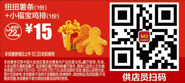 麦当劳优惠券M2:扭扭薯条+小福宝鸡排 优惠价15元