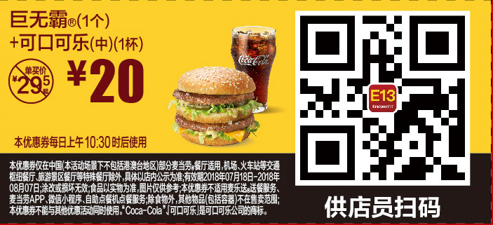 麦当劳优惠券E13:巨无霸(1个)+可口可乐 (中)(1杯) 优惠价20元