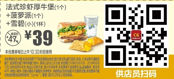 麦当劳优惠券C4:菠萝派(1件)+法式奇乐圈新地(草莓口味) 优惠价18元