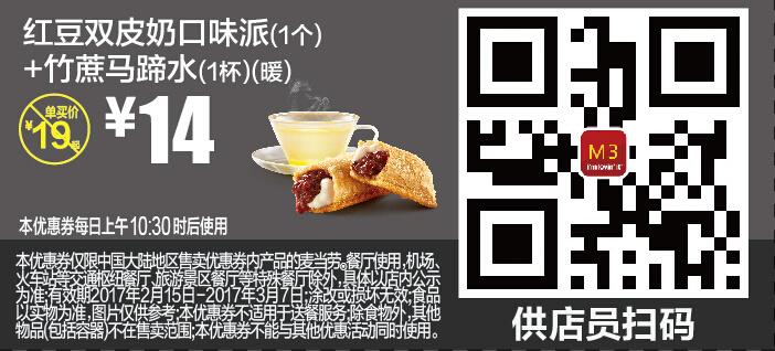麦当劳优惠券M3:红豆双皮奶口味派(1个)+竹蔗马蹄水(1杯)(暖) 优惠价14元