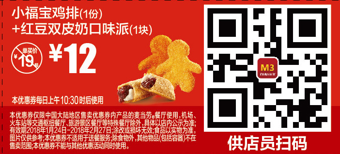麦当劳优惠券M3:小福宝鸡排+红豆双皮奶口味派 优惠价12元