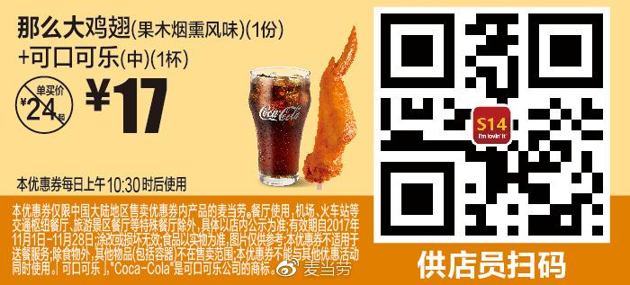 麦当劳优惠券S14:那么大鸡翅(果木烟熏风味)+可口可乐(中) 优惠价17元