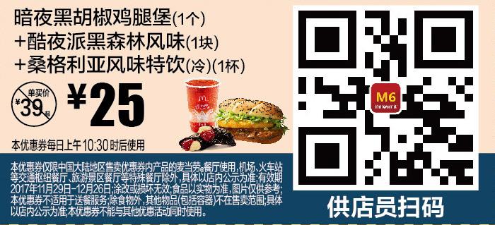 麦当劳优惠券M6:暗夜黑胡椒鸡腿堡+酷夜派黑森林风味+桑格利亚风味特饮(冷) 优惠价25元