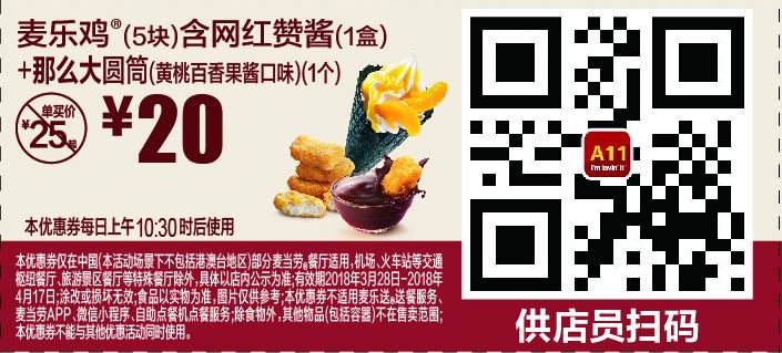 麦当劳优惠券A11:麦乐鸡(5块)含网红赞酱+那么大圆筒(黄桃百香果酱口味) 优惠价20元