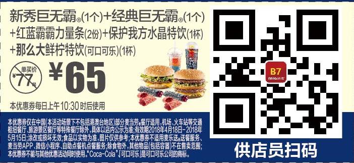 麦当劳优惠券B7:新秀巨无霸+经典巨无霸+红蓝霸霸力量条(2份)+保护我方水晶特饮+那么大鲜柠特饮(可口可乐)