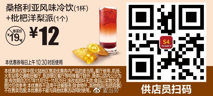 麦当劳优惠券S4:桑格利亚风味冷饮+枇杷洋梨派 优惠价12元
