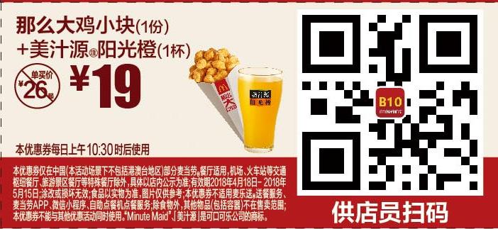麦当劳优惠券B10:那么大鸡小块+美汁源阳光橙 优惠价19元