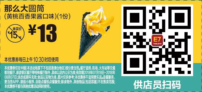 麦当劳优惠券E7:那么大圆筒(黄桃百香果酱口味) 优惠价13元
