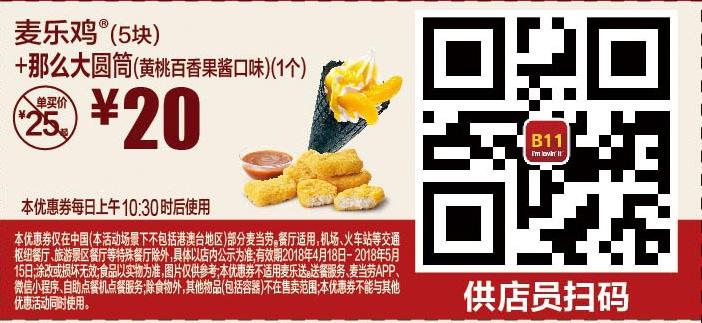 麦当劳优惠券B11:麦乐鸡(5块)+那么大圆筒(黄桃百香果酱口味) 优惠价20元