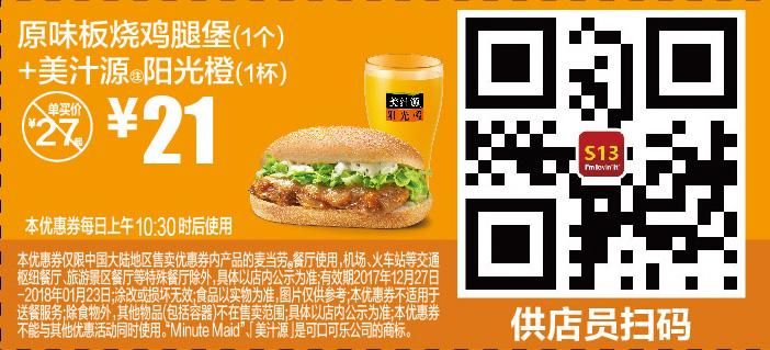 麦当劳优惠券S13:原味板烧鸡腿堡+美汁源阳光橙 优惠价21元