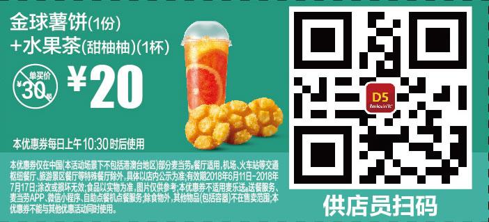 麦当劳手机优惠券D5:金球薯饼(1份)+水果茶(甜柚柚) 优惠价20元