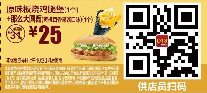 麦当劳手机优惠券D18:原味板烧鸡腿堡(1个)+那么大圆筒(黄桃百香果酱口味1个) 优惠价25元