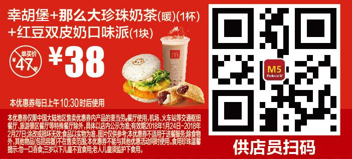 麦当劳优惠券M5:幸胡堡+那么大珍珠奶茶(暖)+红豆双皮奶口味派 优惠价38元