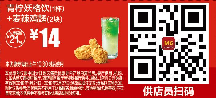 麦当劳优惠券M6:青柠妖格饮+麦辣鸡翅(2块) 优惠价14元
