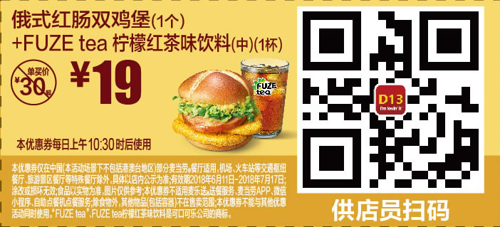 麦当劳手机优惠券D13:俄式红肠双鸡堡(1个)+FUZE tea 柠檬红茶味饮料(中份) 优惠价19元