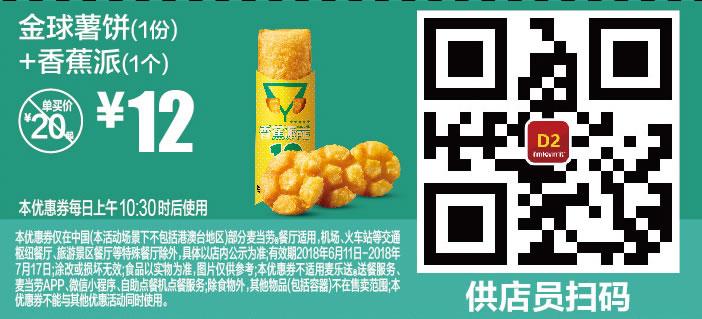 麦当劳手机优惠券D2:金球薯饼(1个)+香蕉派(1个) 优惠价12元