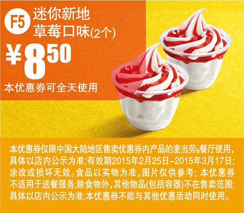麦当劳优惠券F5:迷你新地草莓口味2个 优惠价8.5元