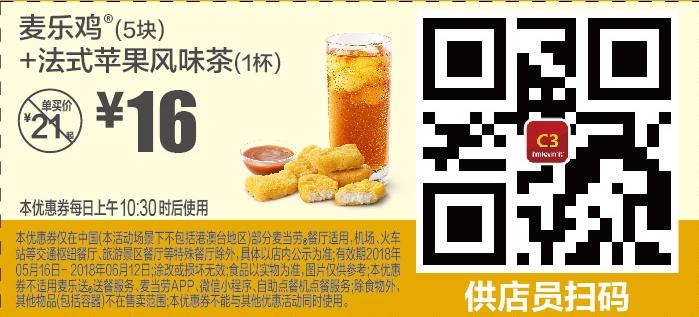 麦当劳优惠券C3:麦乐鸡(5块)+法式苹果风味茶(1杯) 优惠价16元