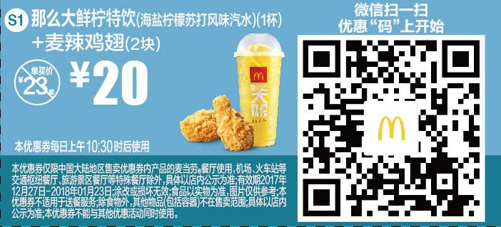麦当劳优惠券S1:那么大鲜柠特饮(海盐柠檬苏打风味汽水)+麦辣鸡翅(2块) 优惠价20元