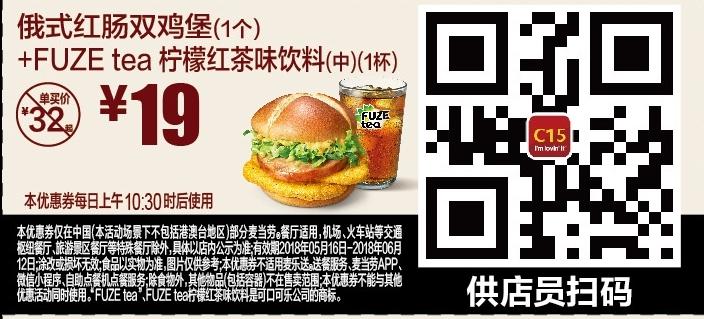 麦当劳优惠券C15:俄式红肠双鸡堡(1个)+FUZE tea 柠檬红茶味饮料(中) 优惠价19元
