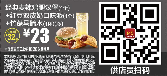 麦当劳优惠券M5:经典麦辣鸡腿汉堡(1个)+红豆双皮奶口味派(1个)+竹蔗马蹄水(1杯)(冷) 优惠价23元