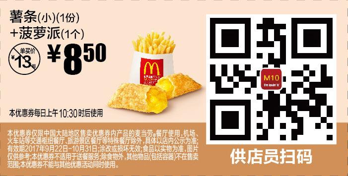 麦当劳优惠券M10:薯条(小)+菠萝派 优惠价8.5元