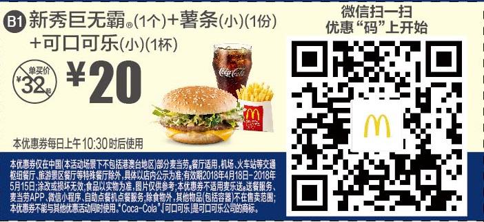 麦当劳优惠券B1:新秀巨无霸+薯条(小)+可口可乐(小) 优惠价20元